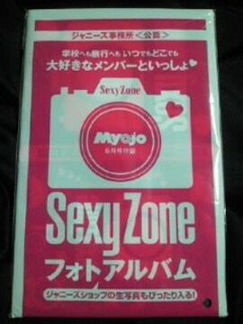 SexyZone セクシーゾーン フォト アルバム 写真 ジャニーズ