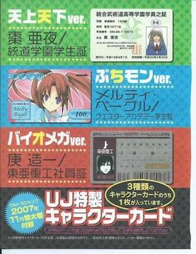 Z『天上天下・ぷちモン・バイオメガ』キャラクターカード