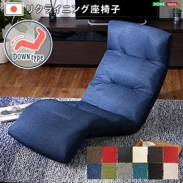 日本製リクライニング座椅子(布地、レザー)SH-07-MOL-D