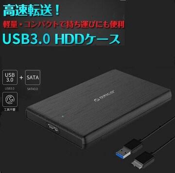 2.5インチ HDD/SSD ケース USB3.0接続 SATA 3.0