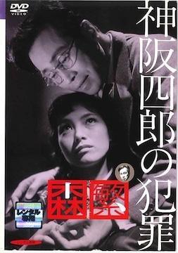 -d-.[神阪四郎の犯罪]DVD 森繁久彌 新珠三千代 左幸子 宍戸錠
