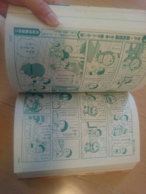 ドラえもん漫画総集編/藤子不二雄マンガ本 < アニメ/コミック/キャラクターの