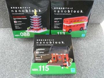 ナノブロック「五重塔、雷門、ロンドンバス3種セット」(Z)