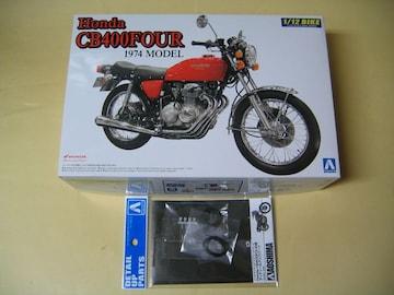 アオシマ 1/12 バイク No.15 Honda CB400FOUR ヨンフォア&ディテールアップパーツ