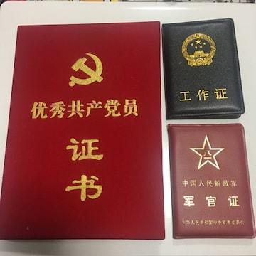 本物保証 中国人民解放軍三点 優秀共産党員証書 軍官証 工作証
