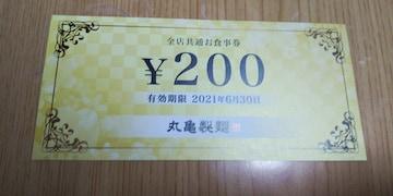 送料無料★即決★丸亀製麺 全国共通お食事券200円券