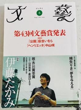 文藝2006冬号伊藤たかみ山田詠美青山七恵クリックポスト配送可能