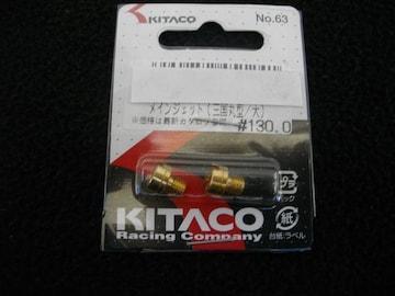 (81A)GSX400EザリGSX400Eゴキセッティング用130番メインジェット