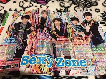 TVライフ 2017/4/1→14 Sexy Zone 切り抜き