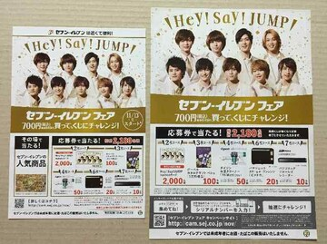 Hey! Say! JUMP セブンイレブンフェア 大小各5枚合計10枚 チラシ