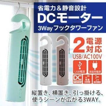 ★DCモーター搭載 3WAY タワーファン DC扇風機 ブルー