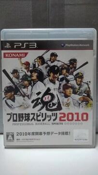 PS3 【魂】プロ野球スピリッツ2010