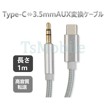 typecオスto3.5mmAUXオス変換ケーブル typec