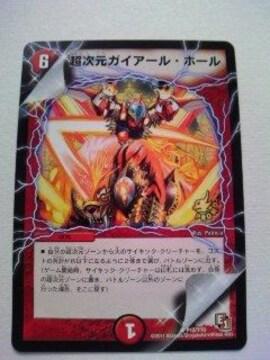 3枚セット/DM非売品プロモ[超次元ガイアールホール]超人気呪文!