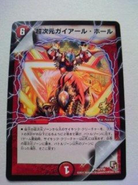 3枚セット/DM非売品プロモ[超次元ガイアールホール]超人気呪文!  < トレーディングカードの