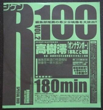 「高樹澪」主演「オンナランボー」が丸々1本収録、他のDVD