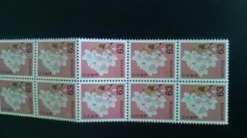 63円切手10枚新品未使用品  普6310
