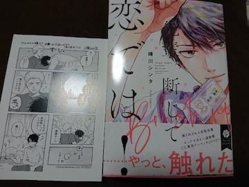 BL*9月刊 アニメイトP付【先輩、断じて恋では!】晴川シンタ
