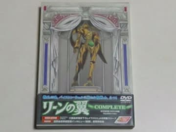 DVD[アニメ] リーンの翼 complete