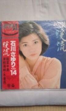 """LPレコード 石川さゆりベスト14""""暖流"""""""