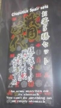 戦国時代【お箸5膳セット】