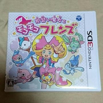 3DSソフト『見習い魔女とモコモコフレンズ』