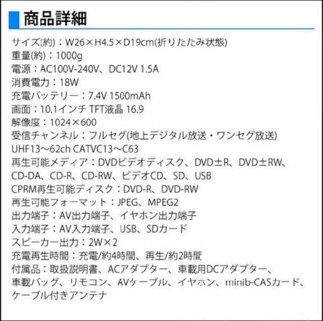 ★10インチ・フルセグ搭載・ポータブルDVDプレーヤー(DS-1000FS) < 自動車/バイク