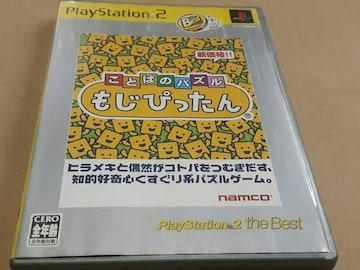 PS2☆ことばのパズル もじぴったん☆状態良い♪NAMCO。