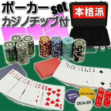 ポーカーセットキャリーケース付 プライムポーカー Ag019