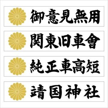 菊紋マグネットプレート 靖国神社 20センチ