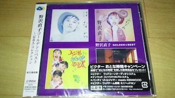 廃盤新品!野沢直子「野沢直子 ゴールデン☆ベスト」☆
