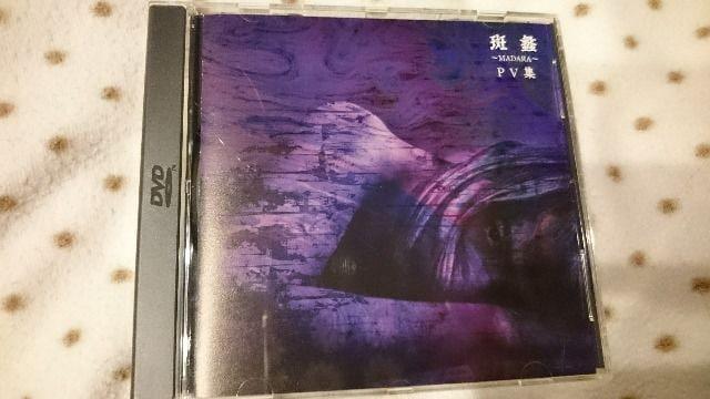 GazettE「斑蠡-MADARA-」DVD /PV集/ガゼット  < タレントグッズの