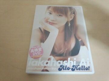 高橋愛DVD「アロハロ!高橋愛DVD」モーニング娘。●