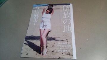 ★篠田麻里子★グラビア雑誌切抜き9P。即決。