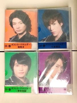 【送料無料】キスマイ ポストカードホルダーセット (舞祭組)