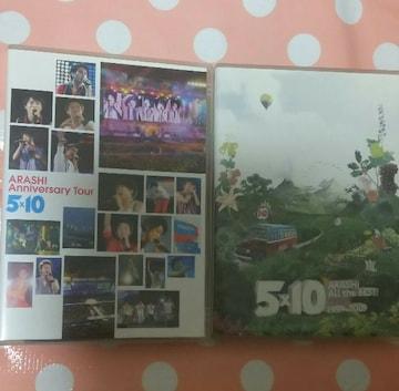 美品 嵐 DVD 2点 All the BEST!CLIPS Anniversary Tour 5×10