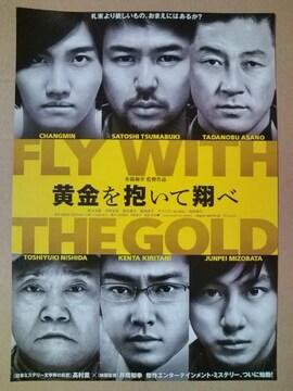 映画「黄金を抱いて飛べ」チラシ10枚�@ 妻夫木聡 チャンミン