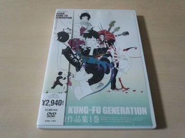 ASIAN KUNG-FU GENERATION DVD「映像作品集1巻」アジカン●