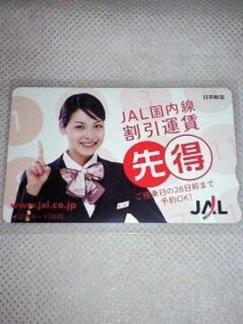 相武紗季JAL図書カード�B