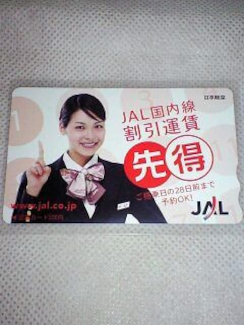 相武紗季JAL図書カード�B  < タレントグッズの