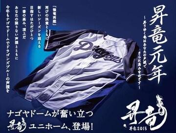 2015配布 中日ドラゴンズ 昇竜ユニフォーム フリーサイズ 新品