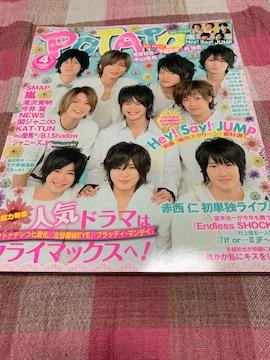 ★1冊/POTATO 2010.4