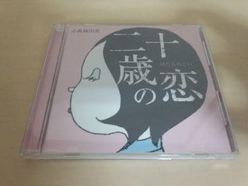 小島麻由美CD「二十歳の恋」●
