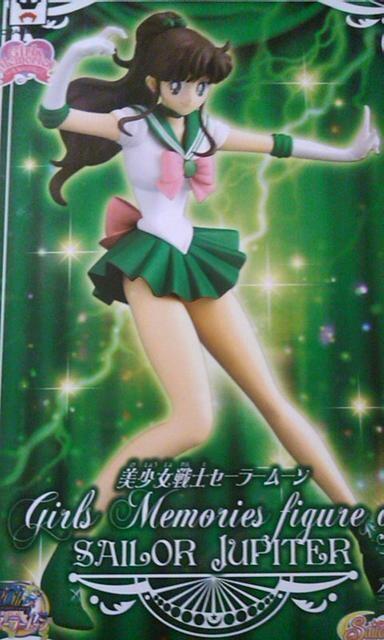 「美少女戦士セーラームーン」 Girls Memories figure セーラージュピター  < アニメ/コミック/キャラクターの