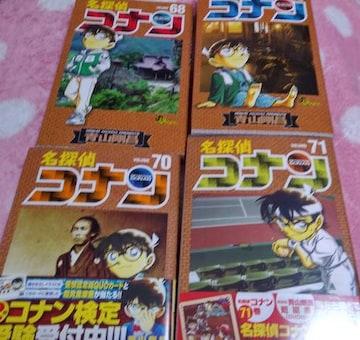 名探偵コナン コミック 4冊 68巻〜71巻