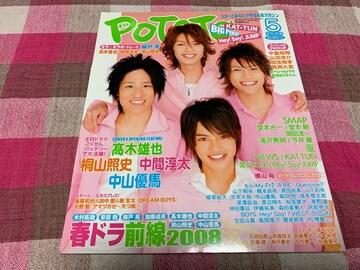 ★1冊/POTATO 2008.5