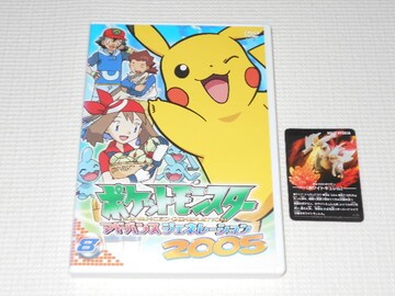 DVD★ポケットモンスター アドバンスジェネレーション 2005 8
