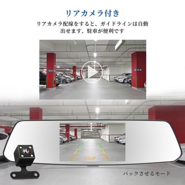 ドライブレコーダー 前後カメラ バックミラー型 < 自動車/バイク