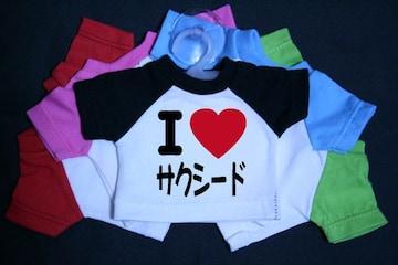 I LOVE ミニTシャツ サクシード 各色有り