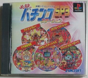 (PS1)必殺パチンコステーションSP3☆ファインプレー,CRフルーツパッション等5台